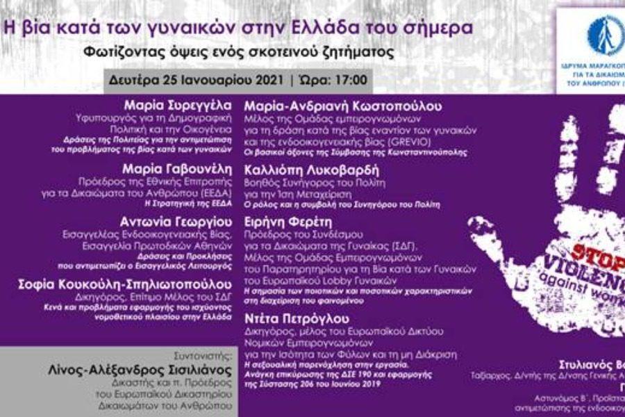 «Η βία κατά των γυναικών στην Ελλάδα του σήμερα: Φωτίζοντας όψεις ενός σκοτεινού ζητήματος»