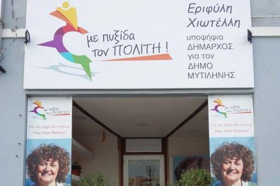 Εγκαινιάζεται το εκλογικό κέντρο της «Πυξίδας»
