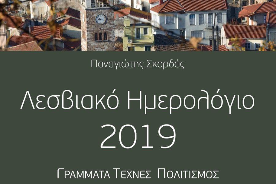 Παρουσιάζεται το «Λεσβιακό Ημερολόγιο 2019»