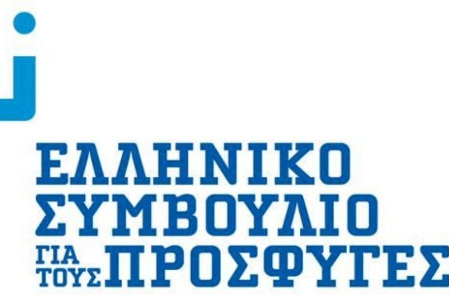 Το Ελληνικό Συμβούλιο για τους Πρόσφυγες εναντίον της απόφασης του ΚΥΣΕΑ