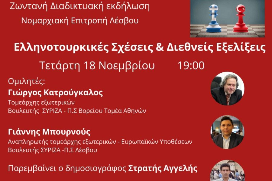 Online εκδήλωση «Ελληνοτουρκικές σχέσεις και διεθνείς εξελίξεις»