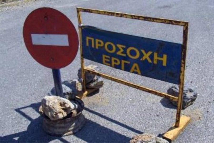 Κυκλοφοριακές ρυθμίσεις λόγω έργων ΔΕΥΑΛ