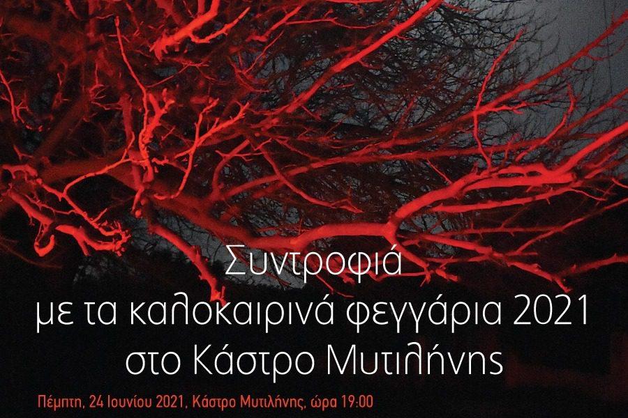 «Μουσική της Πασιφάης στην Πανσέληνο του Κόκκινου Ελαφιού»