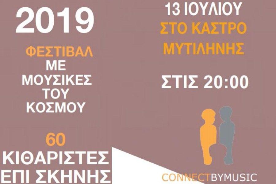 Συναυλία 80 μουσικών στο Κάστρο Μυτιλήνης