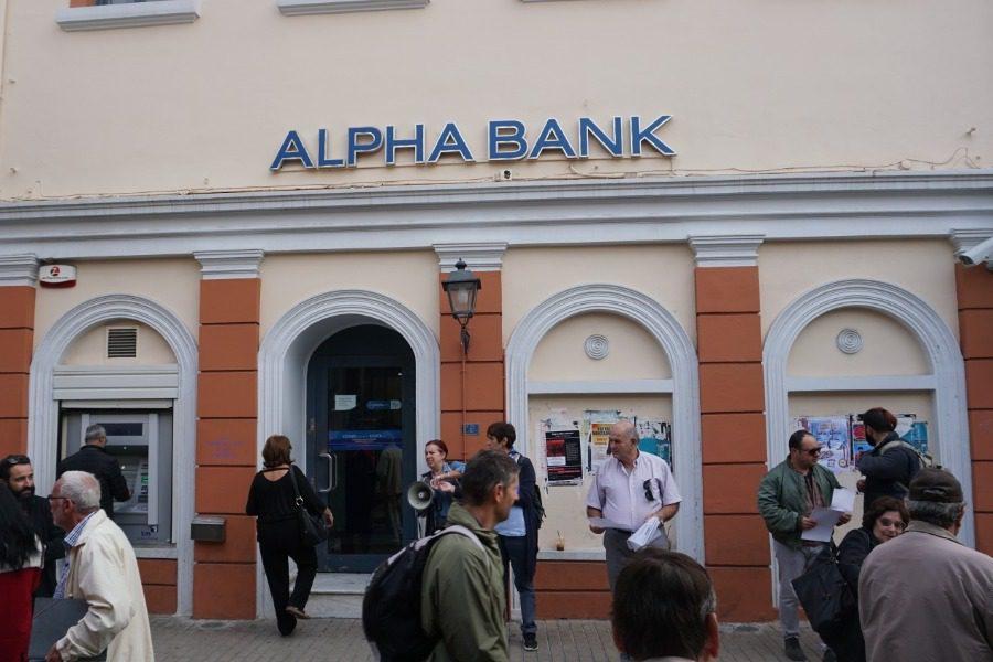 Η  ΑLPHA BANK βγάζει στο σφυρί πρώτη κατοικία δανειολήπτη