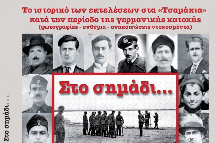 Η Μυτιλήνη στην Εθνική Αντίσταση