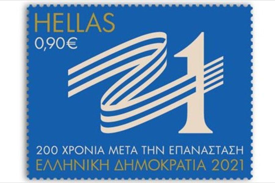 Για τους φίλους του γραμματόσημου και της Ιστορίας