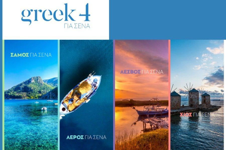 «Greek 4»: Η καμπάνια του ΕΟΤ για Λέσβο