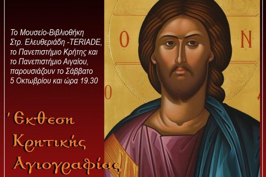 «Διά χειρός Γεώργιου Χειρακάκη»