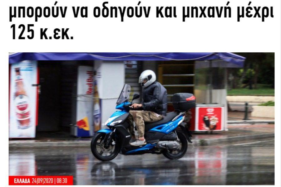 «Όχι, κάτοχοι διπλώματος IX δεν μπορούν να οδηγούν μοτοσικλέτα χωρίς δίπλωμα»