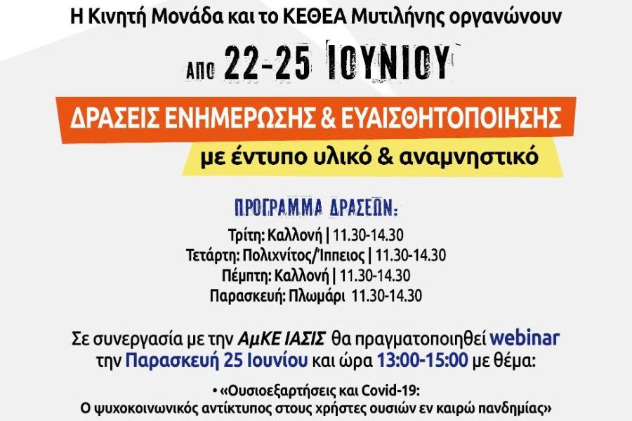 Εκδηλώσεις για την Ημέρα κατά των Ναρκωτικών