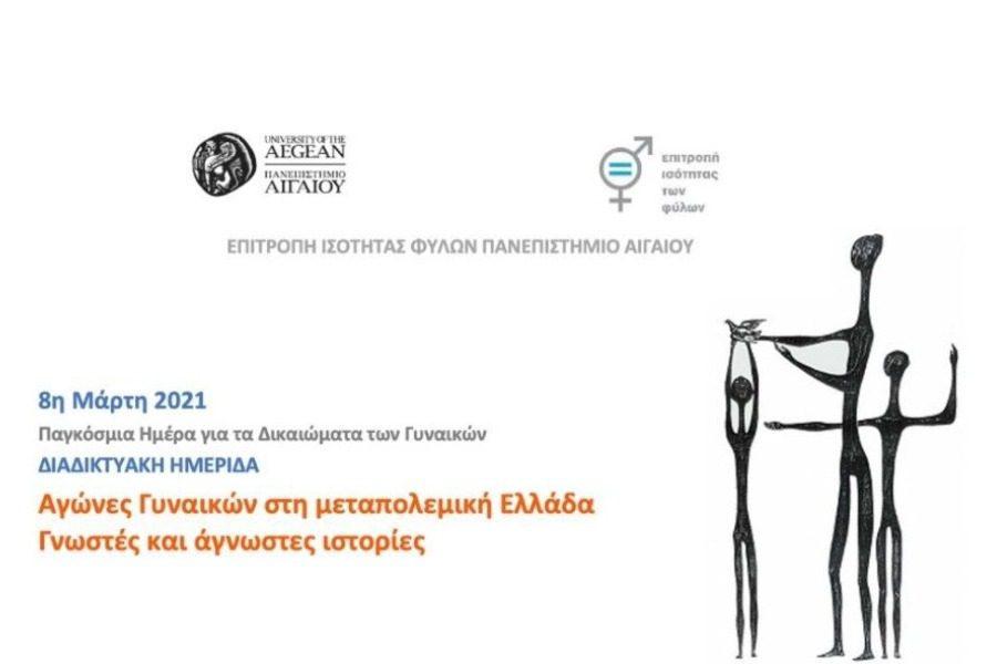 «Αγώνες γυναικών στη μεταπολεμική Ελλάδα»