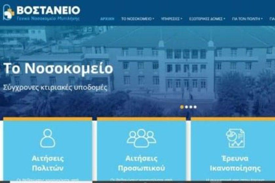 Το Βοστάνειο αναβαθμίζεται ....διαδικτυακά