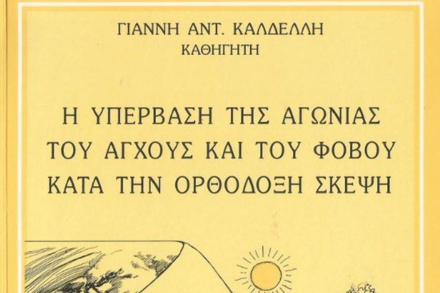 Ο θεολόγος – παιδαγωγός της ελπίδας Ιωάννης Καλδέλλης· ισοκράτης του Κίρκεγκωρ και του Ντοστογιέφσκι