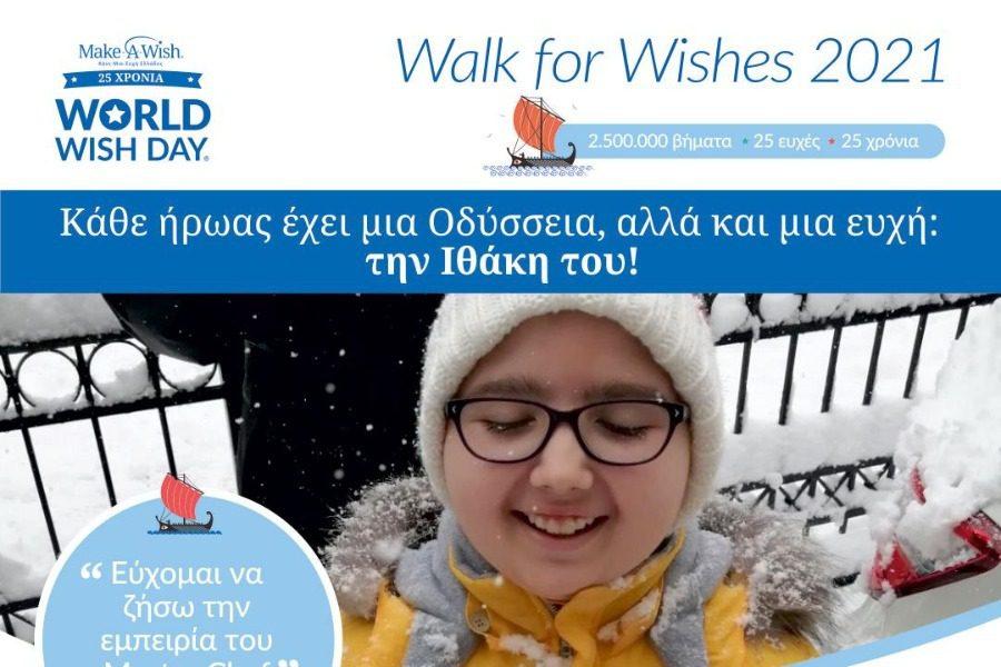 «Κάνε μια Ευχή», 25 χρόνια στηρίζει τα όνειρα των μικρών ηρώων