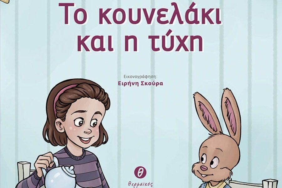 Βιβλιοπροτάσεις παιδικών βιβλίων
