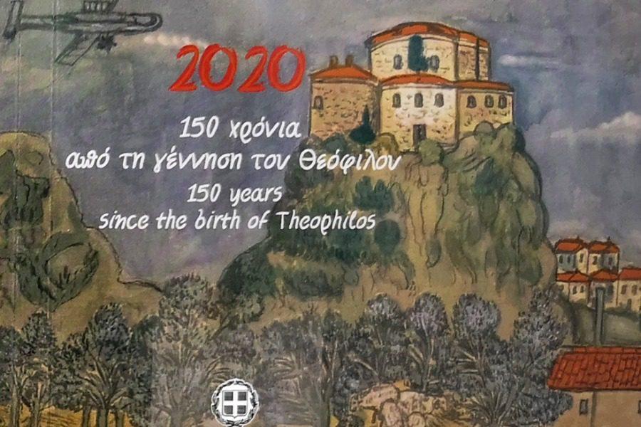 Δεύτερη συνεργασία του Γιώργου Καζάζη με την Τράπεζα της Ελλάδας