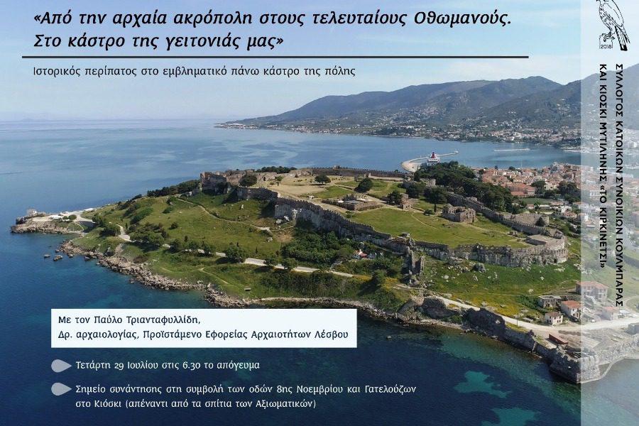 Ιστορικός περίπατος στο κάστρο της Μυτιλήνης