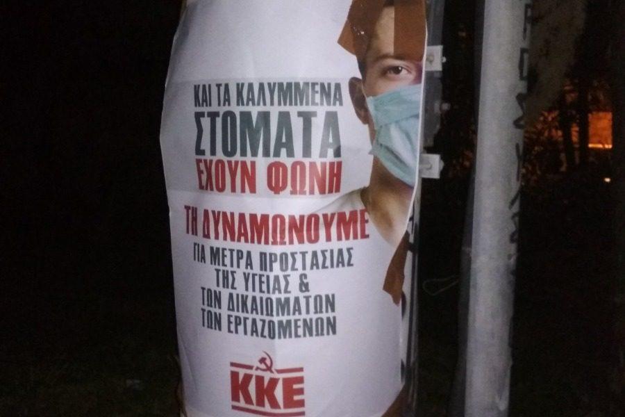 Αφισοκόλληση του ΚΚΕ σε λαϊκές γειτονιές της Μυτιλήνης