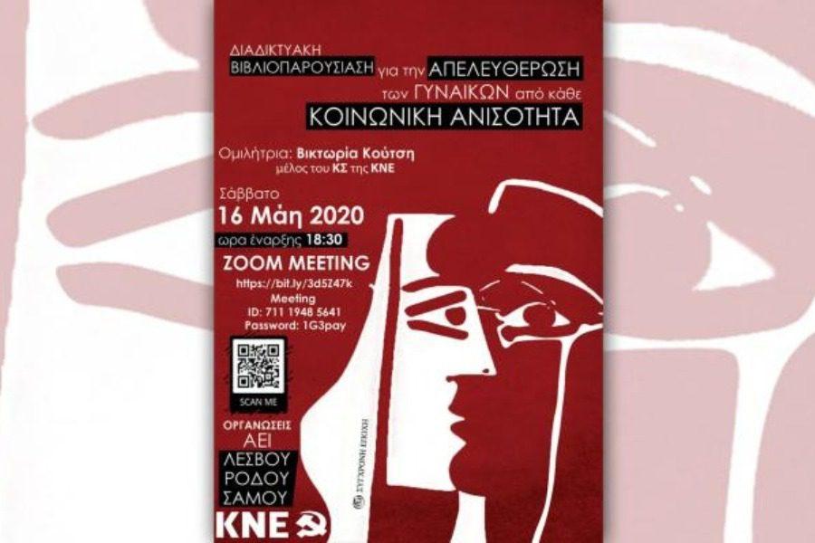 Διαδικτυακή βιβλιοπαρουσίαση της έκδοσης για την «απελευθέρωση των γυναικών»