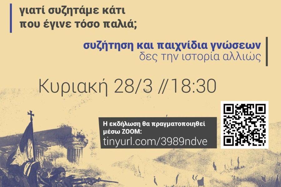 Διαδικτυακή εκδήλωση για τα 200 χρόνια της επανάστασης από την ΚΝΕ
