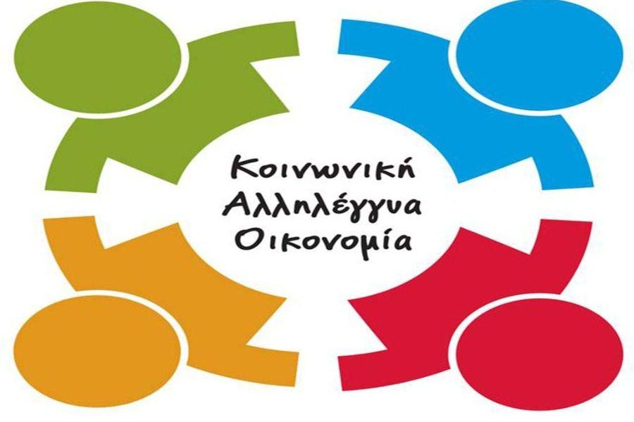 Θεματικό εργαστήριο από το Κέντρο Στήριξης της Κοινωνικής και Αλληλέγγυας Οικονομίας Λέσβου