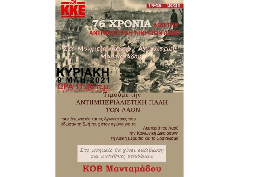 Eκδήλωση για την αντιφασιστική νίκη των λαών