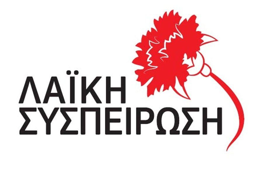 Σύγκληση του Περιφερειακού Συμβουλίου ζητά η Λαϊκή Συσπείρωση