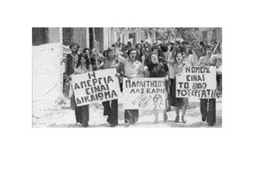 Ο Λάσκαρης, ο ν.330/1976 και η απαγόρευση της πάλης των τάξεων!
