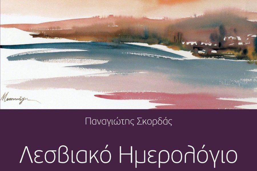 Κυκλοφόρησε το Λεσβιακό Ημερολόγιο 2020