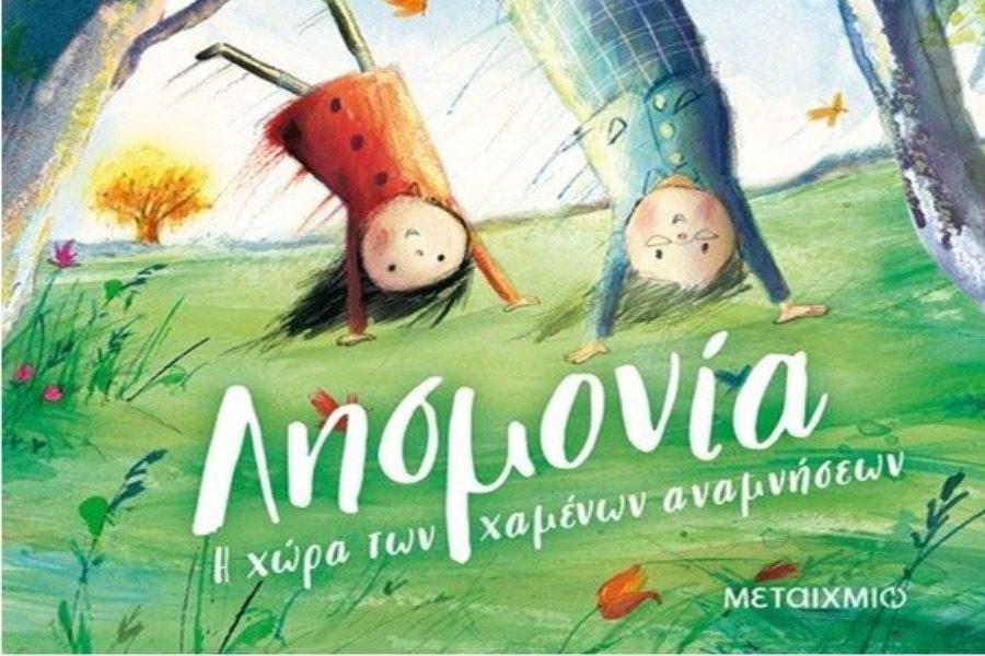 Βιβλία για παιδιά που λύνουν τα χέρια των μεγάλων!