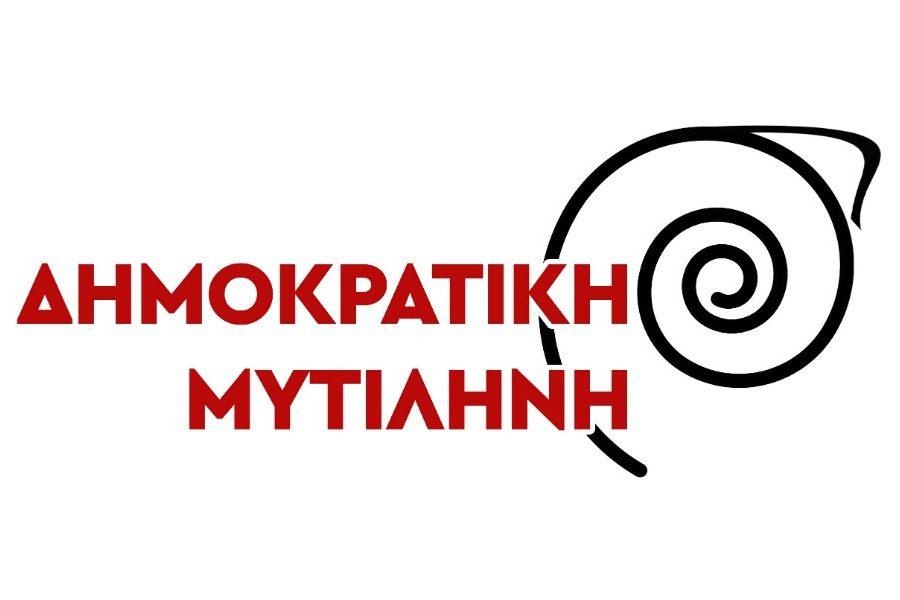 Δημοκρατική Μυτιλήνη: «Ο Πίτσιος παρανομεί»!