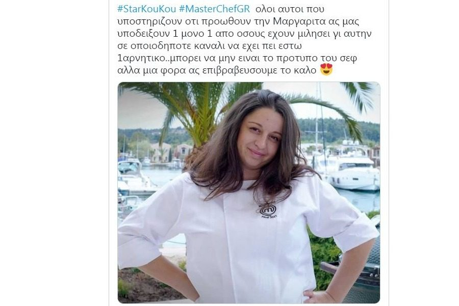 Για το twitter έχει νικήσει η Μαργαρίτα!