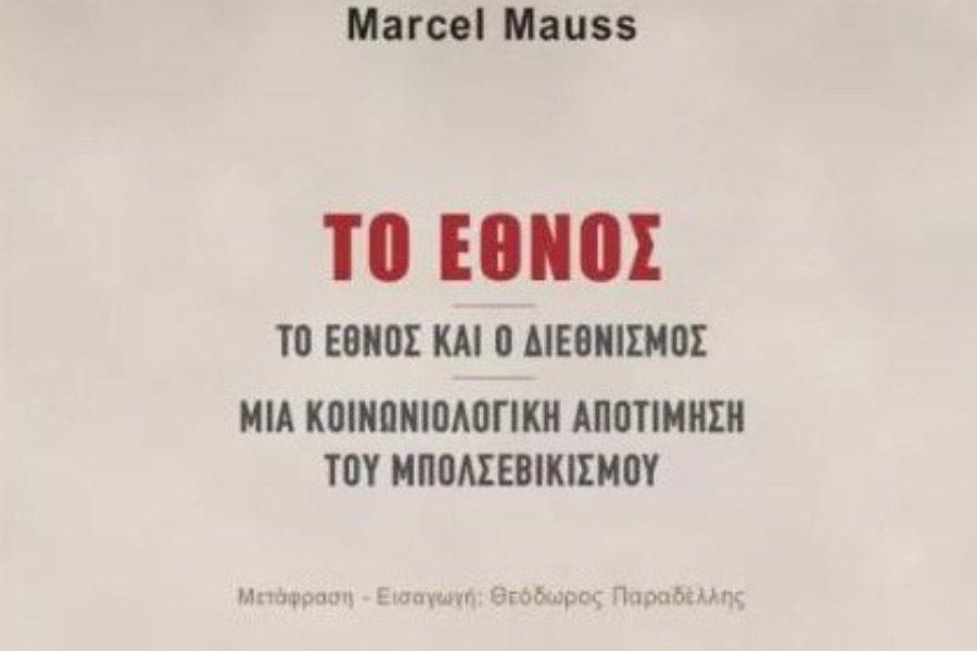 Παρουσίαση του βιβλίου του Marcel Mauss