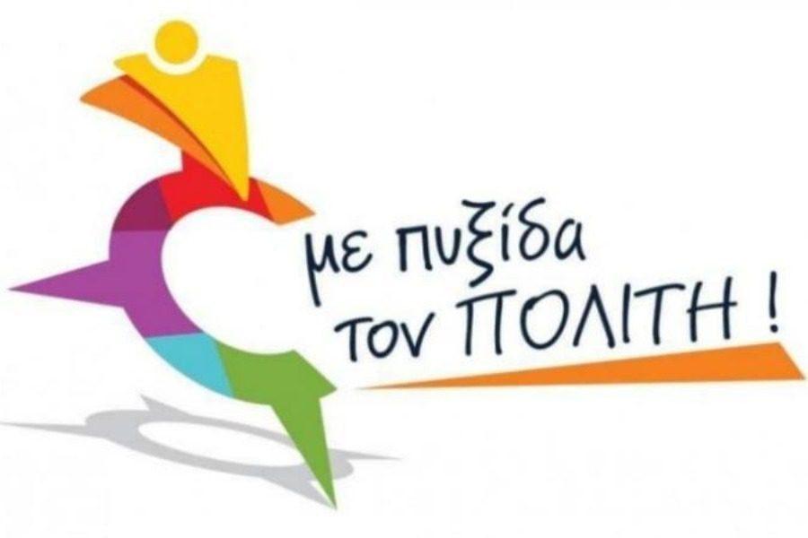 «Φιλόδημος SOS» για 10 έργα στη Λέσβο!