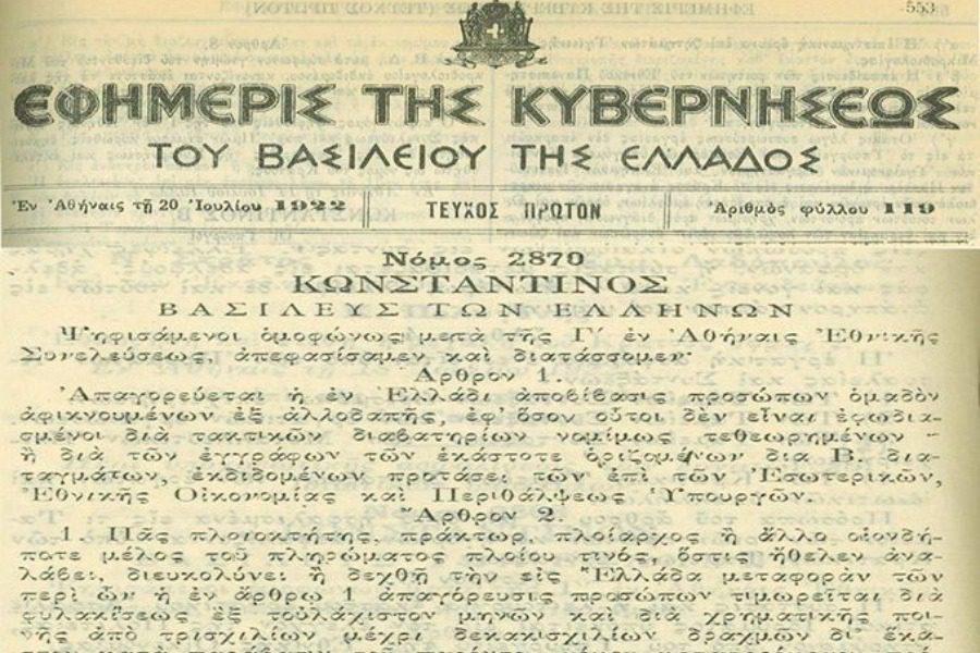 Όταν οι Έλληνες της Μικρασίας ήταν…. «λαθρομετανάστες»