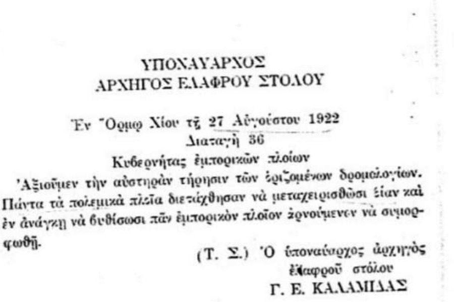 Τα pushbacks κατά των Ελλήνων της Μικρασίας