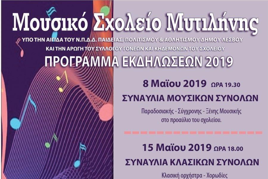 Συναυλίες του Μουσικού Σχολείου Μυτιλήνης