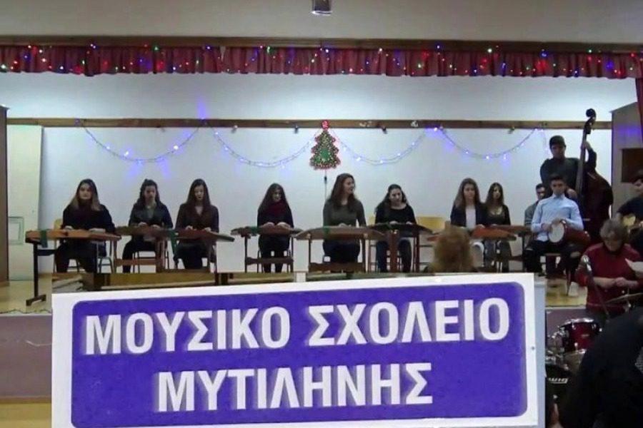 Yπενθύμιση από το Μουσικό Σχολείο