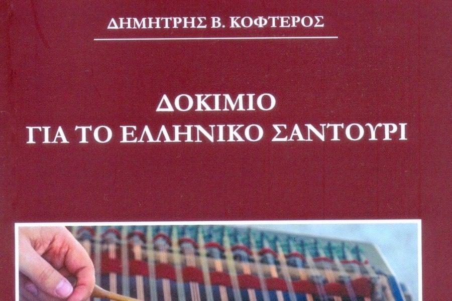 Βιβλιοκρισία για το «Δοκίμιο για το Ελληνικό Σαντούρι» του Δημήτρη Β. Κοφτερού