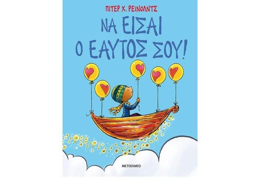 Συνέντευξη της συγγραφέως παιδικών βιβλίων Ράνιας  Μπουμπουρή