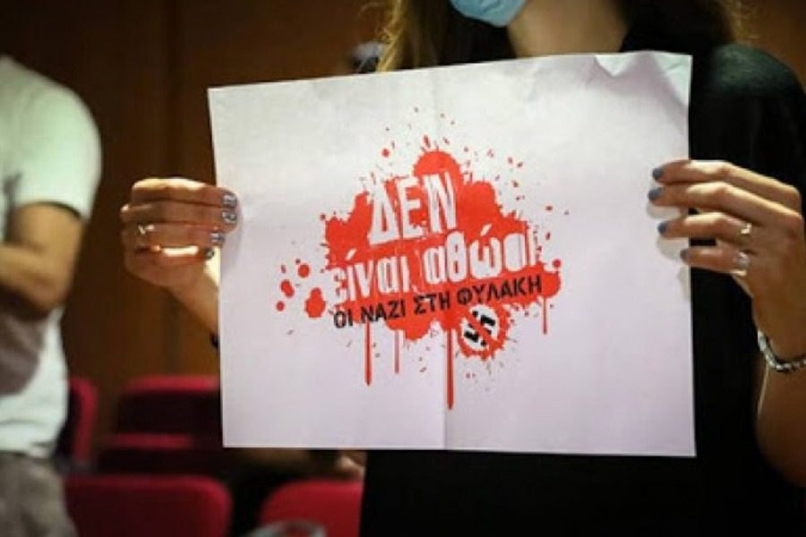 Nazis raus! Έξω οι φασίστες, έξω οι ΝΑΖΙ!