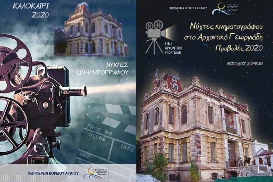 Νύχτες Κινηματογράφου στο Αρχοντικό Γεωργιάδη