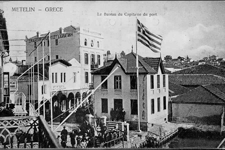 Στο Δήμο Μυτιλήνης το παλιό Λιμεναρχείο