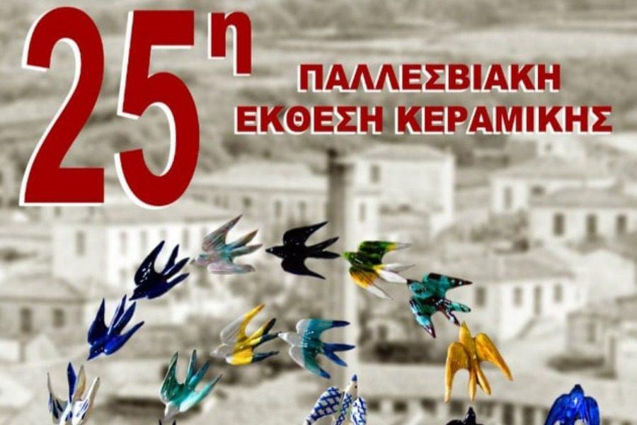 Την Πέμπτη τα εγκαίνια της Παλλεσβιακής Έκθεσης Κεραμικής