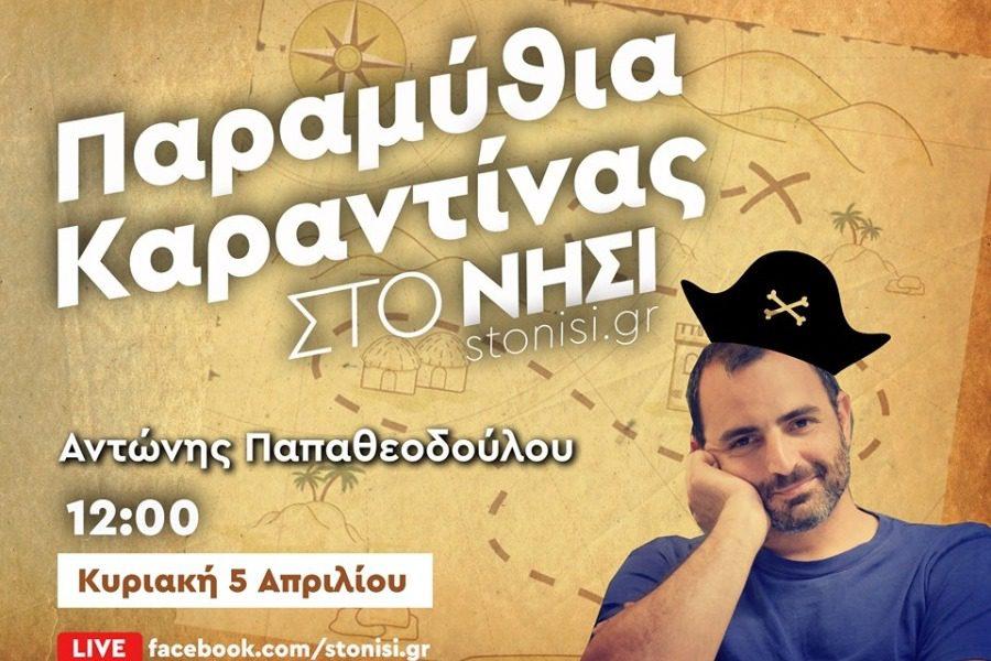 Ο αγαπημένος Αντώνης Παπαθεοδούλου στα Παραμύθια Καραντίνας!