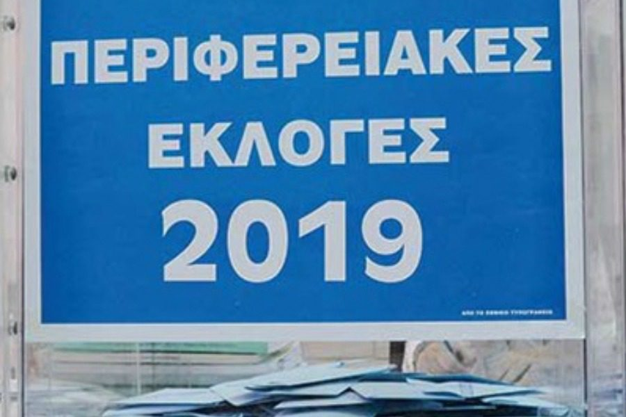 Περιφερειακές Εκλογές Βορείου Αιγαίου, 2019