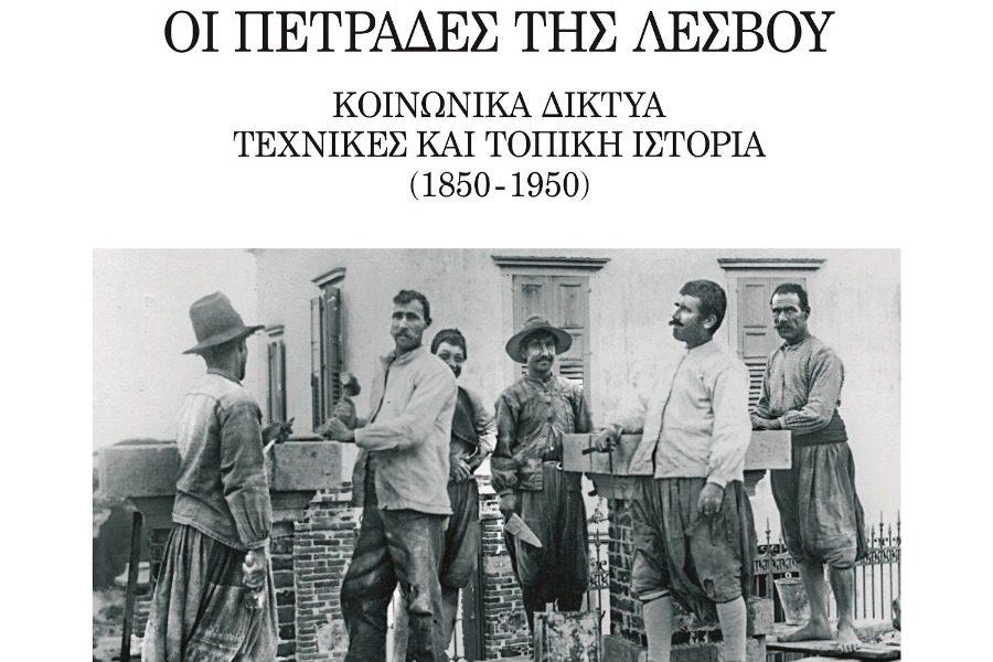 «Κληρονομιά ανοιχτή σε όλους» από το Μουσείο Ελαιουργίας στην Αγία Παρασκευή