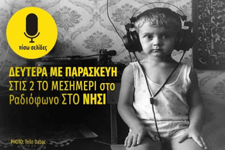 Η ραδιοφωνική παρέα του «Ν» μεγαλώνει με τον Μάριο Διονέλλη!