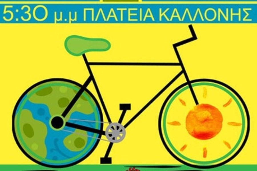 Ποδηλατοπορεία στην Καλλονή